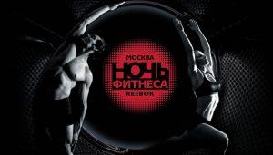 Ночи фитнеса Reebok 2016 в WorldClass