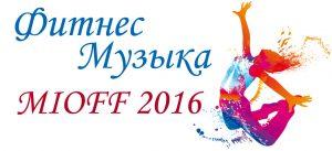 Музыка для фитнеса MIOFF 2016