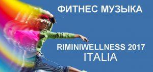 Музыка для фитнеса RiminiWelness 2017