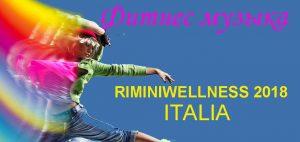 Музыка RiminiWelness 2018