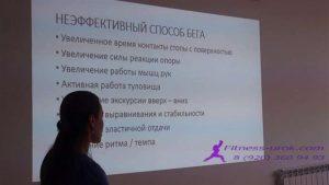 884. Т. Чесалина - (ВОРКШОП) Pilates for RUNNERS